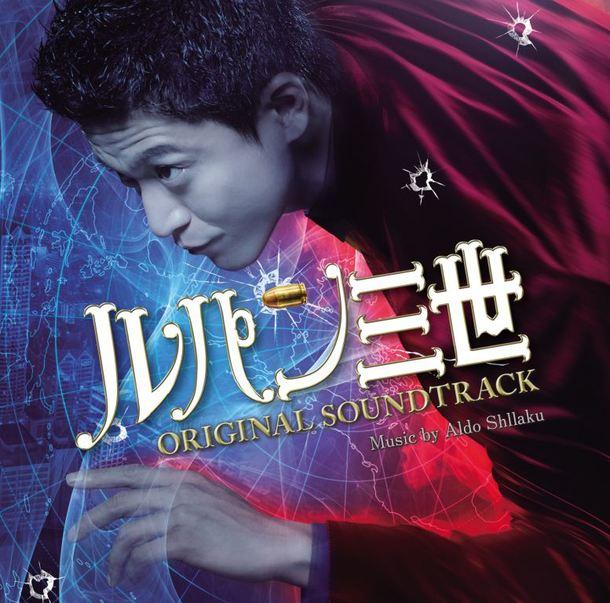 アルバム『映画「ルパン三世」ORIGINAL SOUNDTRACK』