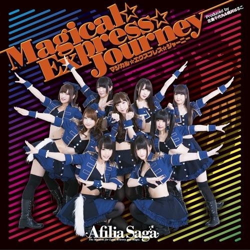 アフィリア・サーガ「マジカル☆エクスプレス☆ジャーニー」通常盤 Bジャケット画像