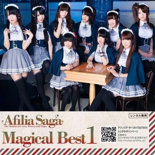 アフィリア・サーガ レンタル盤『Magical Best 1』ジャケット画像