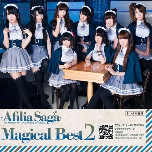 アフィリア・サーガ レンタル盤『Magical Best 2』ジャケット画像