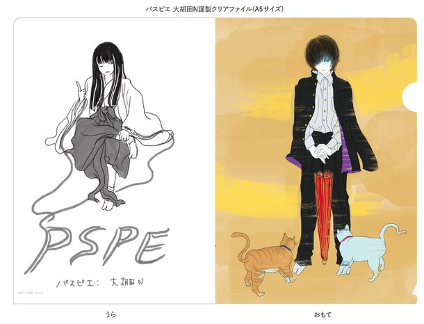 大胡田なつき描き下ろしデザインによる「オリジナルデザインクリアファイル」