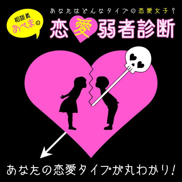 『相談員あべまの恋愛弱者診断』