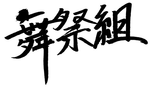 舞祭組 ロゴ