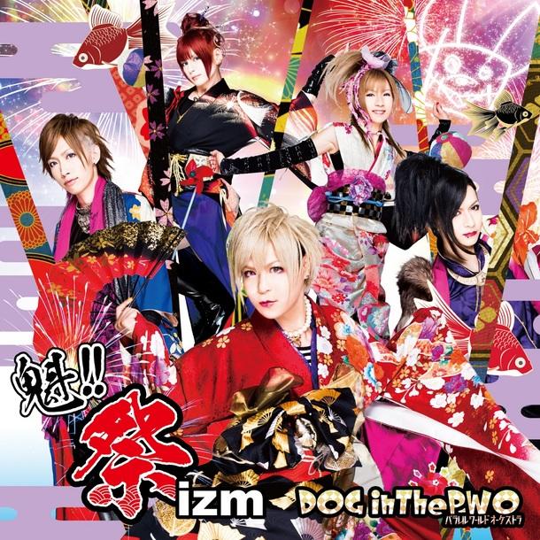 シングル「TOKYOエレクトリックパレード」【初回盤A】