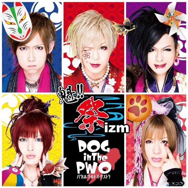シングル「TOKYOエレクトリックパレード」【初回盤B】