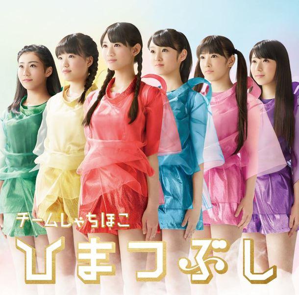 アルバム『ひまつぶし』【初回限定(見る盤)】