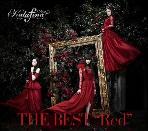 "Kalafina Best album『THE BEST ""Red""』初回生産限定盤ジャケット画像"