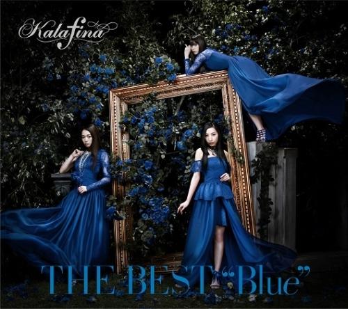 "Kalafina Best album『THE BEST ""Blue""』初回生産限定盤ジャケット画像"