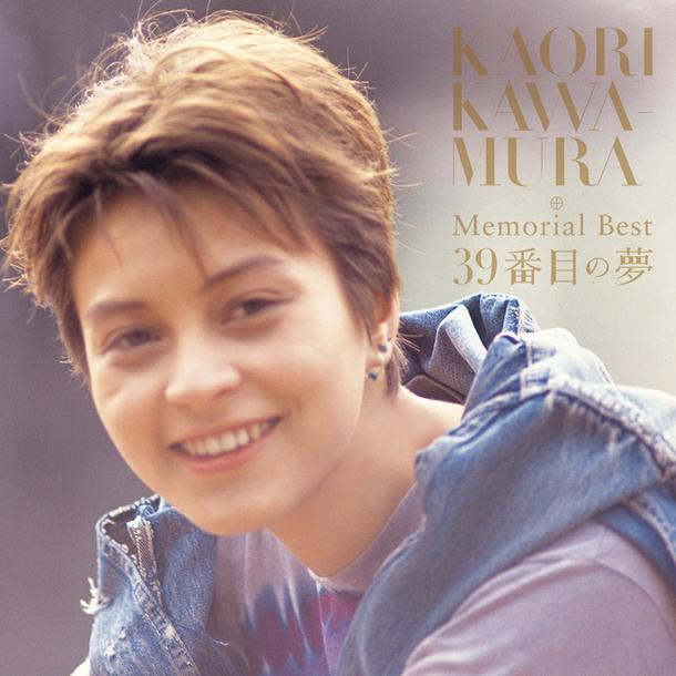 """アルバム『Memorial Best """"39番目の夢""""』"""
