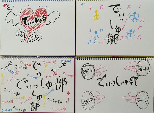 部旗のデザイン(左上から時計回りにTAKUMI、To-i、RYUJI、MASAKI)