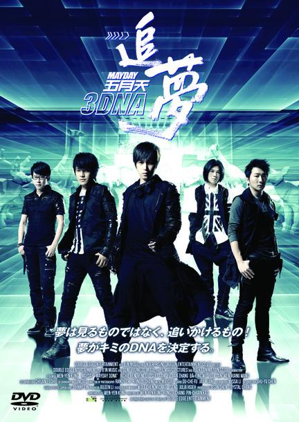 DVD 『MAYDAY 3DNA 五月天追夢』