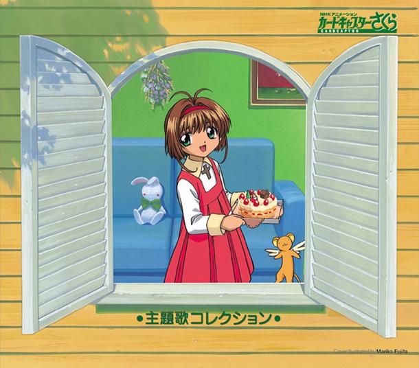 『カードキャプターさくら 主題歌コレクション』(2001.12.19 CDリリース)