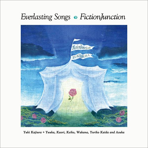 『Everlasting Songs』/FictionJunction (2009.02.25 CDリリース)