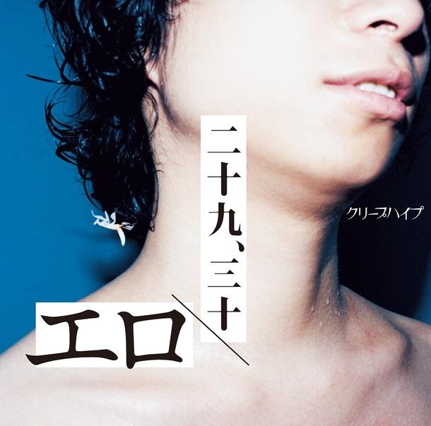 シングル「エロ/二十九、三十」【通常盤】