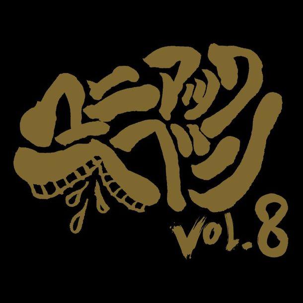 「マニアックヘブンVol.8」ロゴ