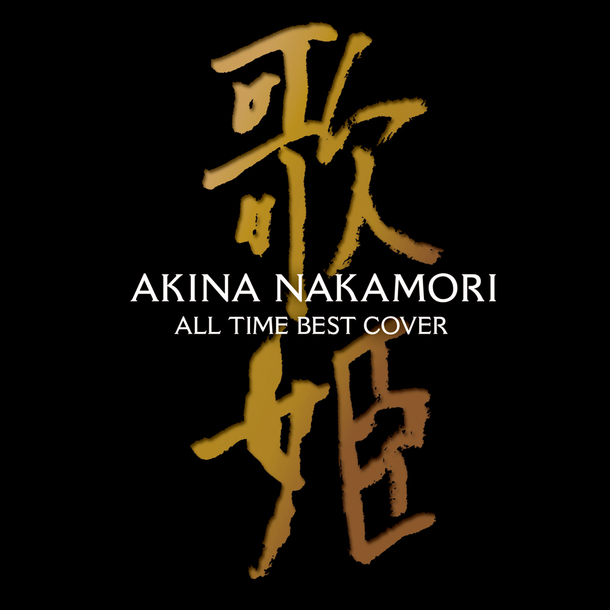 アルバム『オールタイム・ベスト –歌姫(カヴァー)−』【初回限定盤】