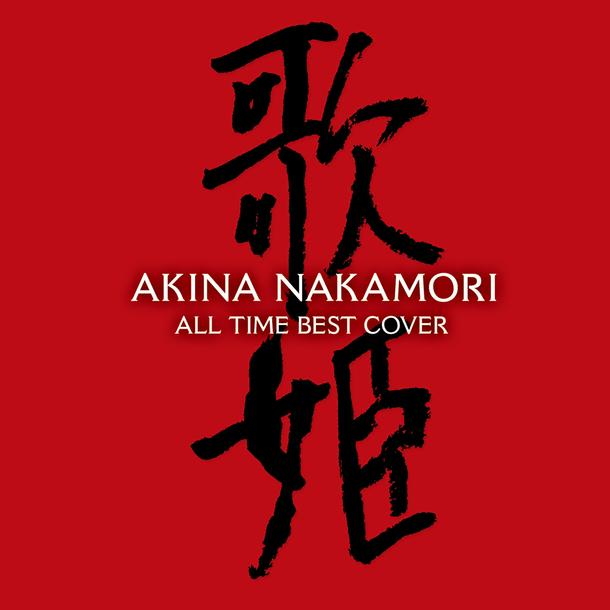 アルバム『オールタイム・ベスト –歌姫(カヴァー)−』【通常盤】