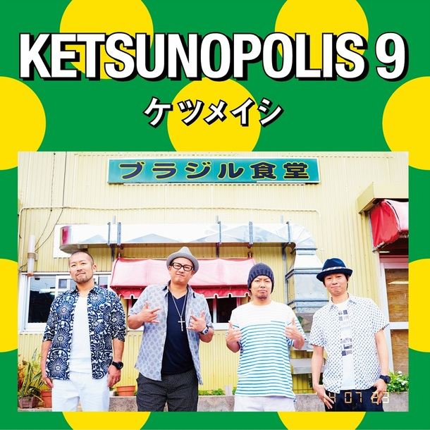 アルバム『KETSUNOPOLIS 9』【CD+DVD】
