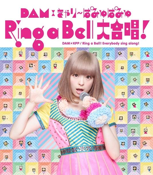 DAM×きゃりーぱみゅぱみゅRing a Bell大合唱キャンペーン開催!