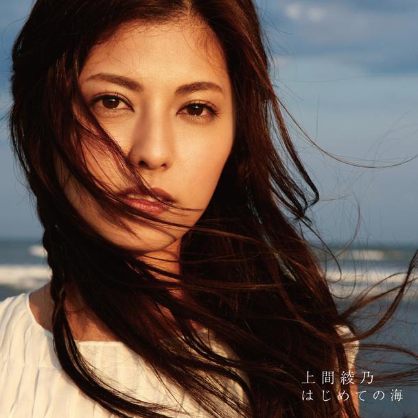 アルバム『はじめての海』