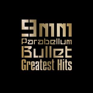アルバム『Greatest Hits ~Special Edition~』