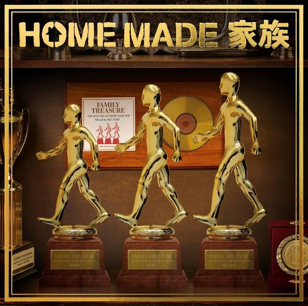 アルバム『FAMILY TREASURE ~THE BEST MIX OF HOME MADE 家族~ Mixed by DJ U-ICHI』 【通常盤】