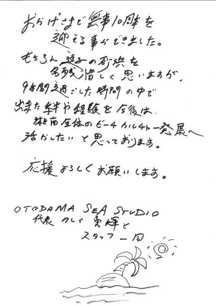 「音霊 OTODAMA SEA STUDIO」