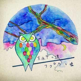 アルバム『真夜中の僕、フクロウと嘘』