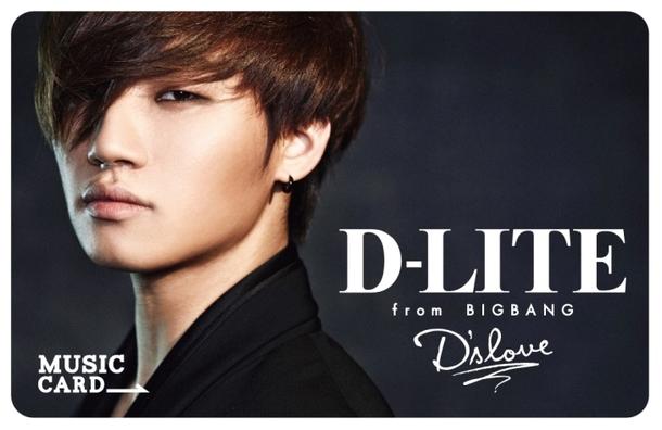 アルバム『D'slove』 【MUSIC CARD】