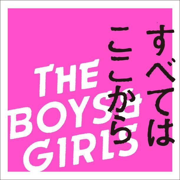 北海道デビューシングル「すべてはここから」
