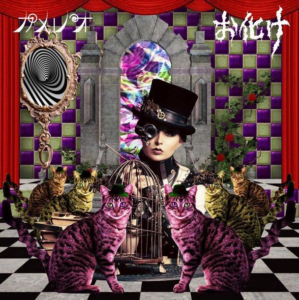 シングル「お化け」 【初回生産限定盤A】