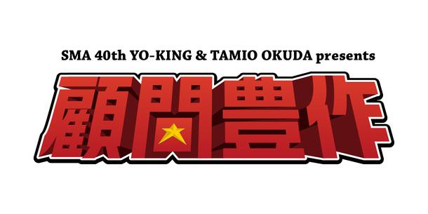 『SMA 40th YO-KING & 奥田民生 presents 顧問豊作 』ロゴ