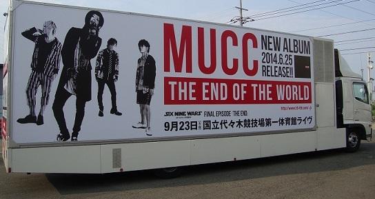 「THE END OF THE WORLDメッセージボードバス」