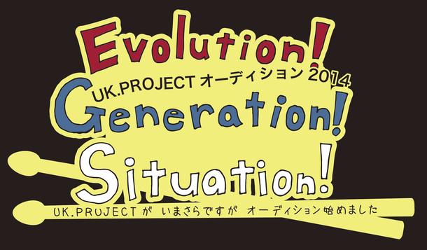 『Evolution!Generation!Situation!』