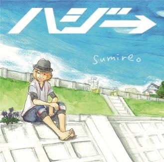 シングル「sumire。」 【初回限定盤】