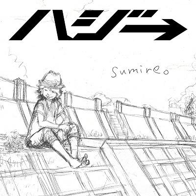 シングル「sumire。」 【通常盤】