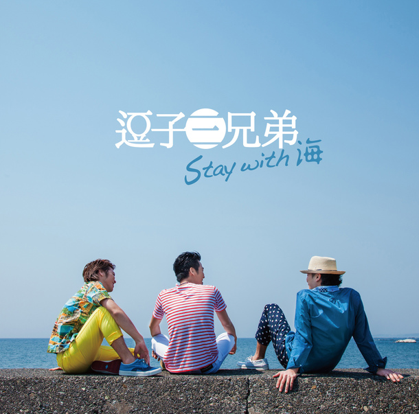 アルバム『Stay with 海』