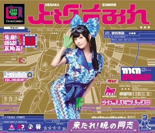 上坂すみれ「来たれ!暁の同志」初回限定盤ジャケット画像