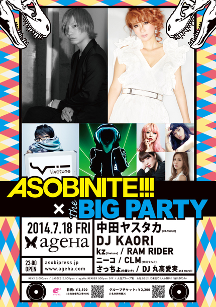 「THE BIG PARTY#003 × ASOBINITE!!!」