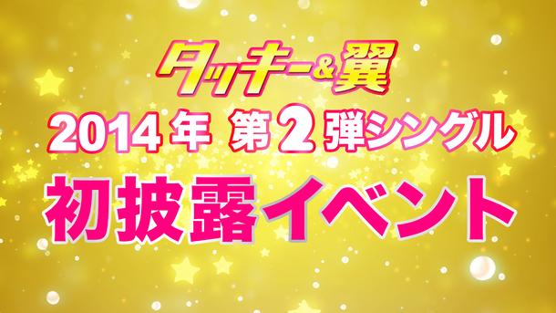 「2014年第2弾シングル初披露イベント」