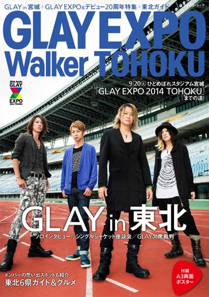 「GLAY EXPO Walker TOHOKU」