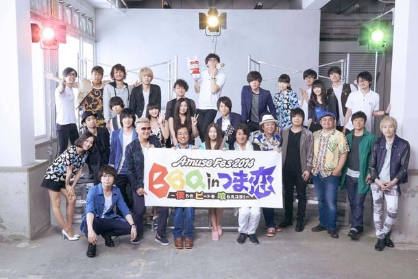 「BBQ in つま恋」集合アー写 (※ミミー上段中央)
