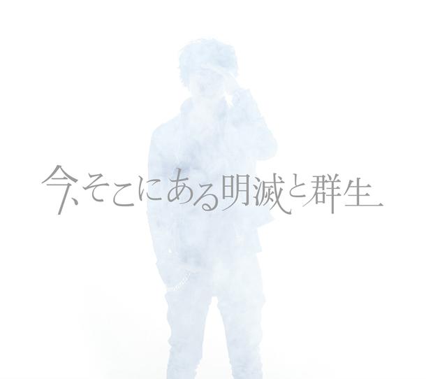 アルバム『今、そこにある明滅と群生』 【初回限定盤】