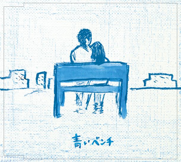 シングル「青いベンチ‐10th Anniversary -HMV大宮アルシェ限定盤」