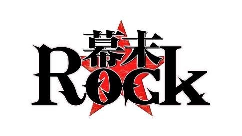 TVアニメ「幕末Rock」タイトルロゴ (C)2014 MarvelousAQL Inc./幕末Rock製作委員会