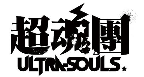 「幕末Rock」超魂團ロゴ (C)2014 MarvelousAQL Inc./幕末Rock製作委員会