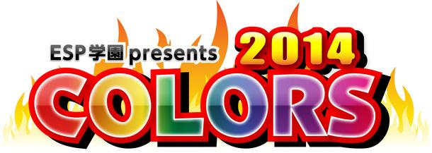 『ESP学園presents COLORS2014』