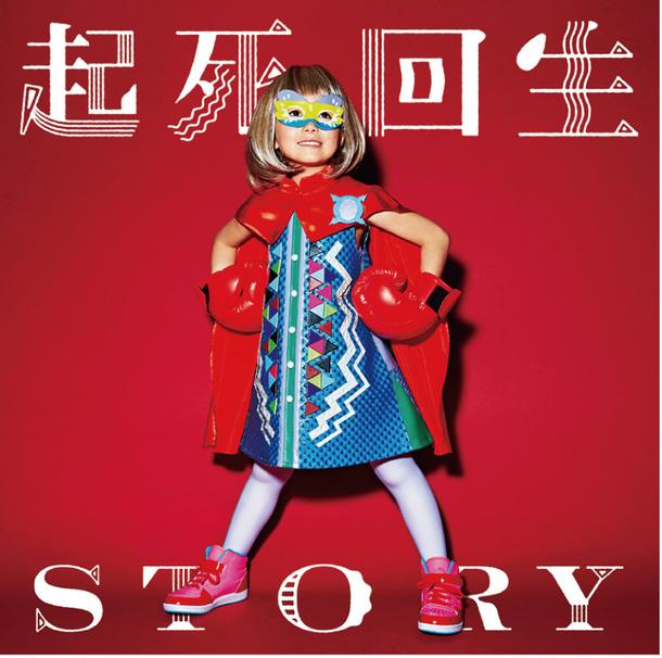 シングル「起死回生STORY」 【初回生産限定盤】