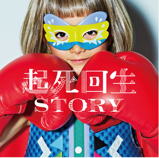 シングル「起死回生STORY」 【通常盤】