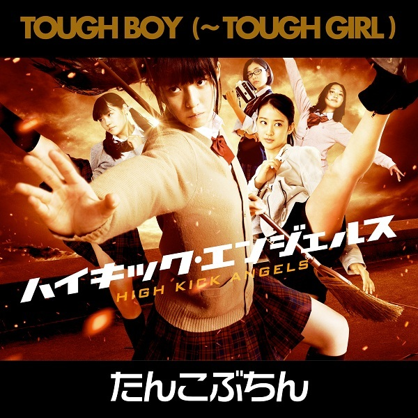 配信シングル「TOUGH BOY (〜TOUGH GIRL)」 【Type-B】
